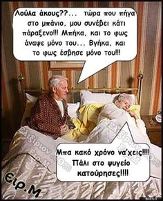 Real Funny Jokes, Sarcastic Jokes, Funny Pins, Funny Memes, Funny Stuff, Funny Greek Quotes, Funny Quotes, Comic Pictures, Best Funny Pictures