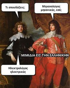 Ancient Memes, Funny Greek, Lol, Jokes, Humor, Greece, Movie Posters, Instagram, Humour