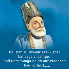 Sufi Quotes, Poetry Quotes, Iqbal Poetry In English, Urdu Poetry Ghalib, Mirza Ghalib, Cute Funny Quotes, Dear Diary, Foundation, Facts