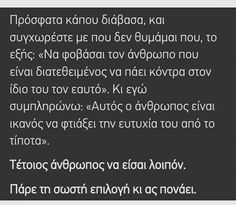 👌 Greek Quotes, Angel, Football, Thoughts, Words, Hair, Inspiration, Beauty, Soccer