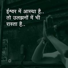 Hindi Motivational Quotes, Inspirational Quotes in Hindi - Brain Hack Quotes Hindi Quotes Images, Inspirational Quotes In Hindi, Shyari Quotes, Motivational Picture Quotes, Hindi Quotes On Life, Quotes About God, People Quotes, Spiritual Quotes, Inspiring Quotes