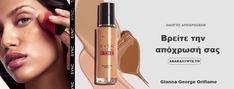 THE ONE EVERLASTING SYNC FOUNDATION SPF 30 Έξυπνο make-up με μοναδική Τεχνολογία Skin Response, σχεδιασμένο να προσαρμόζεται συνεχώς στο περιβάλλον σας ώστε να βοηθήσει την επιδερμίδας σας να εξισορροπήσει την υγρασία της και να σας χαρίσει φρέσκια όψη που διαρκεί. Κλινικά αποδεδειγμένο ότι διαρκεί 30 ώρες. ΤΙ ΕΙΝΑΙ ΚΑΛΥΤΕΡΟ ΣΕ ΑΥΤΟ ΤΟ ΝΕΟ MAKE-UP […] The post ΒΡΕΙΤΕ ΤΗΝ ΑΠΟΧΡΩΣΗ ΣΑΣ ΜΕ ΤΟ THE ONE EVERLASTING SYNC FOUNDATION appeared first on Gianna - George Oriflame. The One, Foundation, Lipstick, Beauty, Lipsticks, Beauty Illustration, Foundation Series, Foundation Dupes