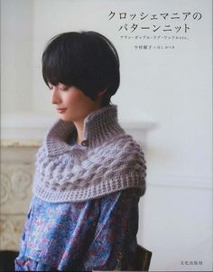Simple Chic Crochet Patterns, Japanese Crocheting Pattern Book for Women, Mitsuki Hoshi, Bags & Pouch, Cap, Shoes, Leg Warmer, Vest, B1211