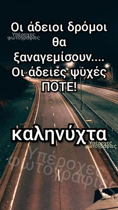 Greek Beauty, Good Night, Wish, Inspirational Quotes, Sayings, Nighty Night, Life Coach Quotes, Lyrics, Inspring Quotes