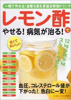 レモン酢でやせる!病気が治る!
