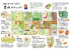 ヤムヤム旅新聞 » いただきますカンパニー 2014年版パンフレット