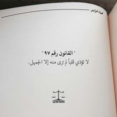 Rules Quotes, Ali Quotes, Photo Quotes, Mood Quotes, Funny Quotes, Arabic English Quotes, Arabic Love Quotes, Arabic Words, Arabic Poetry