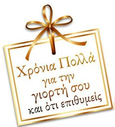 "Xronia polla ""Many Years"" greeting for your birthday or your name day. Happy Birthday Celebration, Happy Birthday Name, Happy Birthday Greetings, It's Your Birthday, Happy Name Day Wishes, Baby Mobile, Interesting Quotes, Greek Quotes, Jesus Quotes"