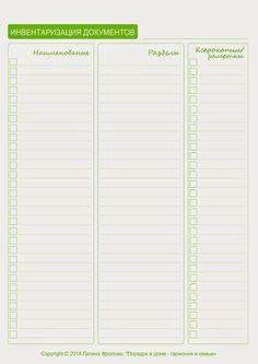 Порядок в доме - гармония в семье: 13 недель организации и расхламления. Неделя третья. День 4. Инвентаризация документов.