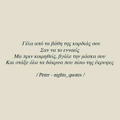 #greek_quotes #quotes #greekquotes #greek_post #ελληνικα #στιχακια #γκρικ #γρεεκ #edita Night Quotes, Sad Quotes, Life Quotes, Greek Quotes About Life, Say Something, Feelings, Sayings, Theory, Wallpapers