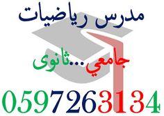مدرس رياضيات بالرياض. جامعي وثانوى.M106 - M129 -M130- M131 - M140 - M150..0597263134: مدرس رياضيات بالرياض. جامعي وثانوى.M106 - M129 -M1...