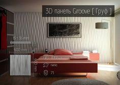 Глубокий профиль панели Groove [ Груф ] выявляет эффекты светотени, а идеальные пропорциональные волны панели, становятся украшением любого помещения. Выражает яркий доминирующий акцент, но в тоже время оставляет широкое поле для экспериментов в дизайне интерьера. #3Dпанели #abstarctwall #стеновыепанели #design #интерьер #abstract #гипсовыепанели #wall #дизайн #3Dwall #декор #дизайнинтерьера #decor #3дстены #gypsum