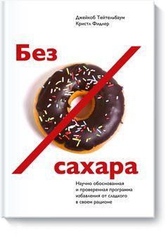 Рекомендую к прочтению эту книгу тем, кому хочется разобраться с зависимостью от сахара или глубже понять природу этого явления.