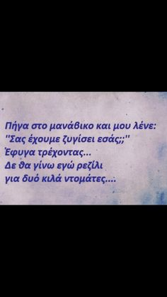 Funny Phrases, Funny Quotes, Funny Minion Memes, Funny Greek, Greek Quotes, Cheer Up, Just Kidding, Just For Laughs, True Stories
