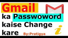 How to change Gmail password (gmail ka password kaise change kare) Change