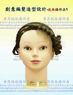 Blogger-黃思恒數位化美髮資訊平台: 中華醫事科技大學-沈欣錦作品-期中考創意編髮