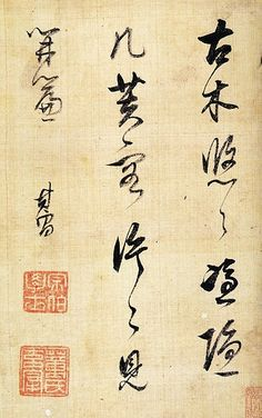 s书画合册5_董_无锡 by China Online Museum - Chinese Art Galleries, via Flickr
