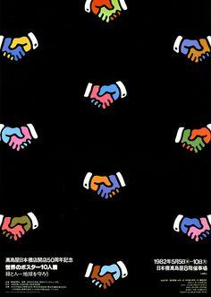 Japanese Poster: Ten World Artists. 1982 - Gurafiku: Japanese Graphic Design Pattern making up the poster Japan Graphic Design, Japanese Poster Design, Japan Design, Graphic Design Posters, Modern Graphic Design, Graphic Design Inspiration, Poster Designs, Art Design, Cover Design
