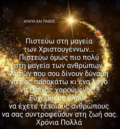 Christmas Wishes, Winter Christmas, Christmas Time, Merry Christmas, Happy New Year Message, Greek Quotes, Best Quotes, Motivational Quotes, Messages