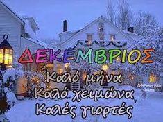 φωτο δεκεμβριος καλο μηνα - Αναζήτηση Google Greek Name Days, Greek Names, Greek Language, Mina, Happy New Year 2020, Good Morning, Greece, Pictures, December