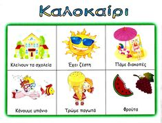 Summer Activities, Preschool Activities, Summer Crafts, Crafts For Kids, Greek Words, Kids And Parenting, Summer Time, Alphabet, Nursery