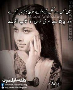 AiK ShAyR By PaKiStAn'S HeArTThRoB PoEtEsS, PaRvEeN ShAkİr  !!!!!! Nice Poetry, Love Poetry Images, Poetry Pic, Punjabi Poetry, Urdu Poetry Romantic, Love Poetry Urdu, She Quotes, Urdu Quotes, Poetry Quotes