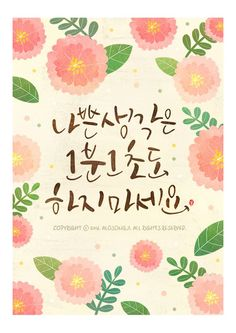 34번째 이미지 Logo Design, Graphic Design, Korean Art, Creative Thinking, Caligraphy, Flower Art, Watercolor Art, Messages, Lettering