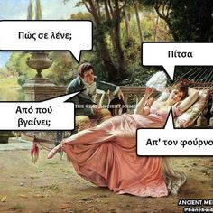 . Funny Memes, Jokes, Funny Shit, Funny Stuff, Ancient Memes, Funny Greek Quotes, Free Therapy, I Laughed, Lol