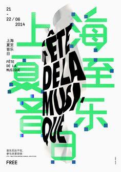 irradié studio - typo/graphic posters - experimental graphics fête de la musique
