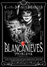 [2013]ブランカニエベス