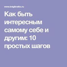 Как быть интересным самому себе и другим: 10 простых шагов Business Motivation, Study Motivation, Design Theory, Psychology Books, Self Discovery, Worlds Of Fun, Self Development, Personal Development, Blog Tips
