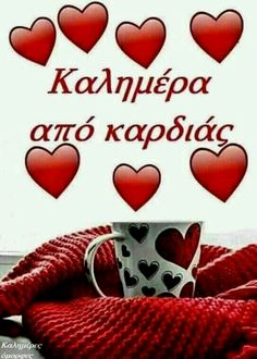 Good morning in Greek Good Morning Coffee, Good Morning Quotes, Greek Language, Night Pictures, Greek Quotes, Happy Sunday, Mom And Dad, Inspirational Quotes, Sayings