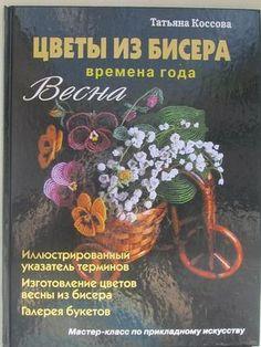 Книга цветы из бисера времена год..