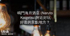 鳴門海月酒店 (Naruto Kaigetsu)附近好玩好逛的景點地方? by iAsk.tw