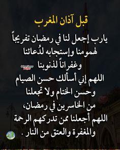 Islamic Love Quotes, Islamic Inspirational Quotes, Muslim Quotes, Arabic Quotes, Duaa Islam, Islam Hadith, Islam Quran, Beautiful Prayers, Beautiful Arabic Words