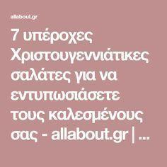 7 υπέροχες Χριστουγεννιάτικες σαλάτες για να εντυπωσιάσετε τους καλεσμένους σας - allabout.gr   Οι κορυφαίες γωνιές του internet!