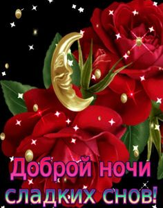 От души,для друзей ! Good Night, Greeting Cards, Have A Good Night, Flowers, Good Night Greetings, Nighty Night