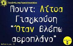"""10 χιλ. """"Μου αρέσει!"""", 75 σχόλια - ΟΙ 32 ΑΤΑΚΕΣ (@32atakes) στο Instagram: """"ΚΑΛΗΜΕΡΕΣ"""" Funny Picture Quotes, Funny Pictures, Funny Quotes, Greek Quotes, Laugh Out Loud, Laughter, Jokes, Lol, Instagram"""