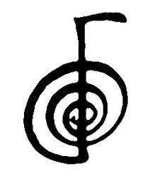 "Shoku Rei - The very first symbol is ""Cho Ku Rei"" aka ""Reiki Power Symbol"". It means ""Power of the Universe, Come Here Now."" It directs energy to the physical body."