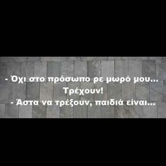 Funny Pins, Funny Memes, Hilarious, Jokes, Funny Greek Quotes, Try Not To Laugh, Yolo, Funny Photos, My Images