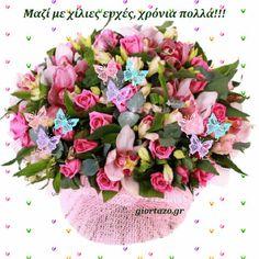 Το giortazo.gr είναι πάντα δίπλα σας με τις ομπρφότερες εικόνες και ευχές!!! Birthday Greetings, Birthday Wishes, Love Pictures, Beautiful Pictures, Floral Wreath, Birthdays, Flowers, Decor, Anniversaries