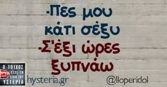 , Funny Quotes, Funny Memes, Jokes, Greek Memes, Have A Laugh, Funny Clips, True Words, Just For Laughs, Make Me Smile