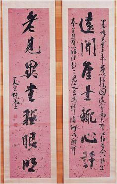 Gim Jeong-hui Calligraphy Joseon, 19th Century, Ink on paper
