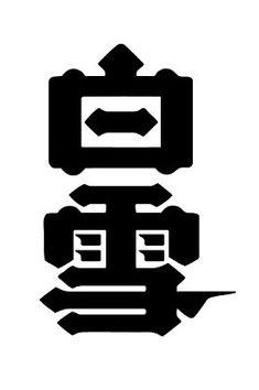 Typo Design, Graphic Design Typography, Lettering Design, Branding Design, Design Web, Packaging Design, Japanese Logo, Japanese Typography, Chinese Design