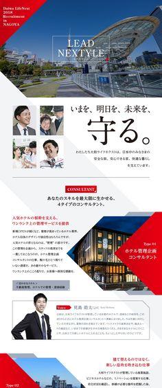 《Daiwa House Group》 大和ライフネクスト株式会社/不動産管理専門コンサルタント/年間休日123日・6月16日(土) DODA転職フェア名古屋へ出展予定の求人PR - 転職ならDODA(デューダ)
