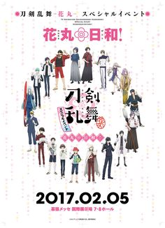 TV Anime Touken Ranbu: Hanamaru | Special Visual for Event