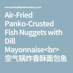 Air-Fried Panko-Crusted Fish Nuggets with Dill Mayonnaise<br> 空气锅炸香酥面包鱼