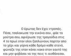Greek Quotes, English Quotes, Couple Goals, True Love, My Life, Sadness, Captions, Boobs, Boyfriend