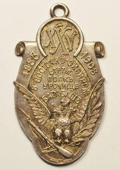 "Жетон ""1883 - 1908.8 Восточно-Сибирск.стрел.полкъ.Урочище Барабашъ.Пахманъ - Одесса."" - «VIOLITY» Аукцион Антиквариата"