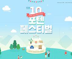 2017.06.22(목) ~ 2017.07.05(수) FOR 10 1200m 10th Anniversary 포텐 페스티벌